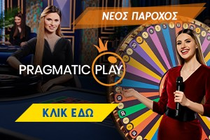 Νέος Πάρχος Pragmatic Play Live