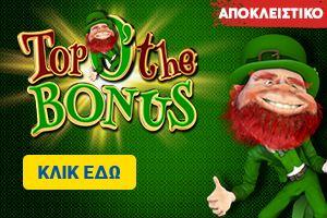 Αποκλειστικό: Top O The Bonus