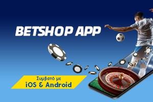 Το Betshop app ήρθε!