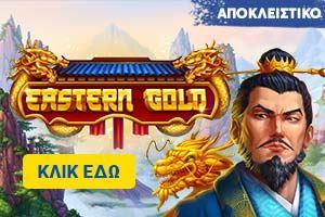 Αποκλειστικό: Eastern Gold