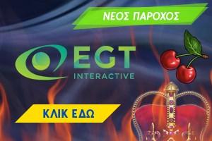 Νέος πάροχος EGT