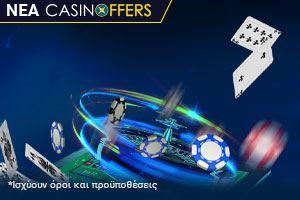 Προσφορές Live Casino