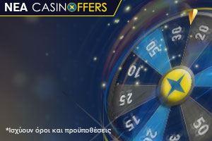Προσφορές Casino
