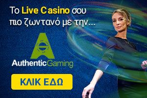 Το Live Casino σου πιο ζωντανό με την Authentic Gaming!