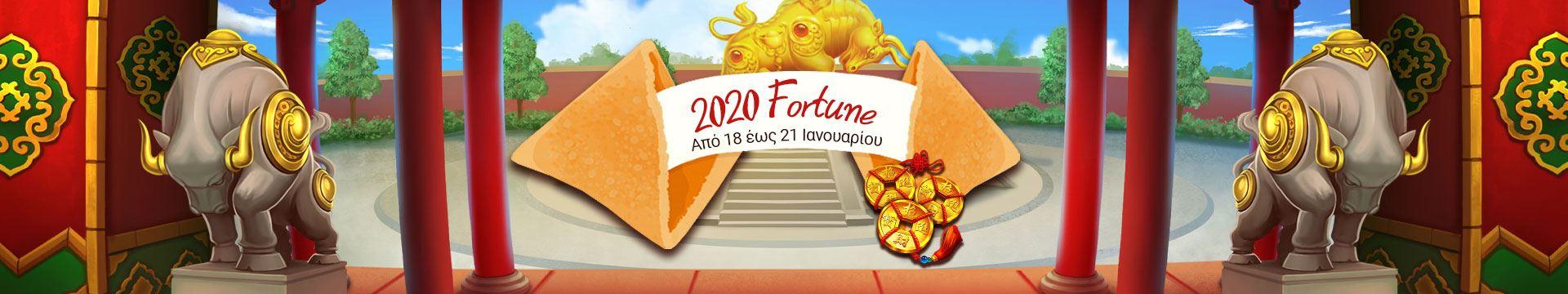 2020_fortune