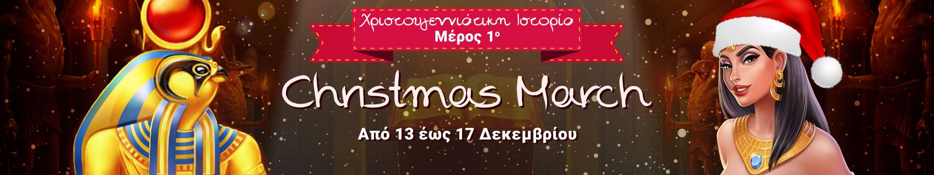 Christmas_Story