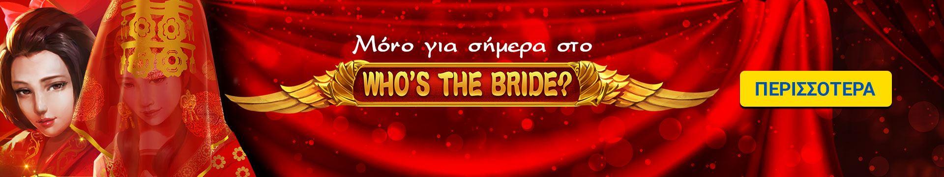 who_the_bride_challenge