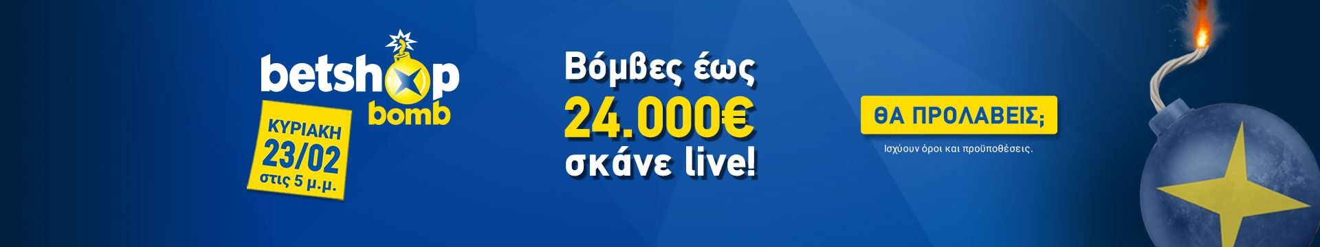 Βόμβες έως 24.000€ σκάνε live!