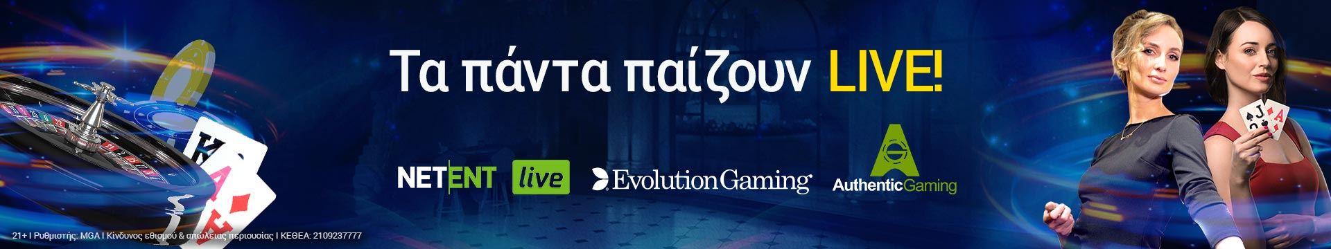 Τα πάντα παίζουν Live!