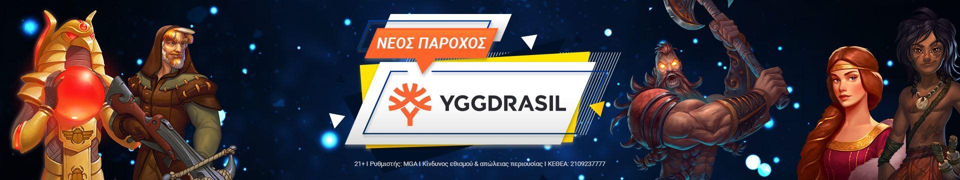 ΝΕΟΣ ΠΑΡΟΧΟΣ: YGGDRASIL