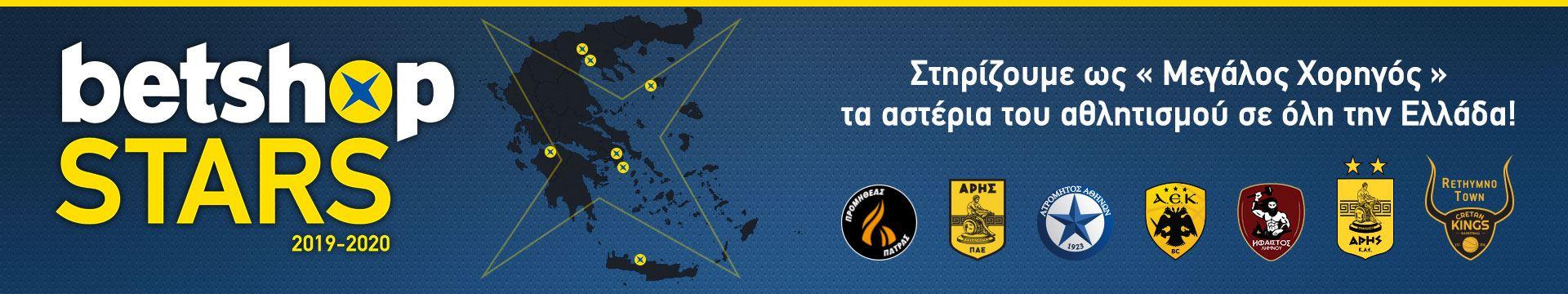 Στηρίζουμε ως «Μεγάλος Χορηγός» τα αστέρια του αθλητισμού σε όλη την Ελλάδα!