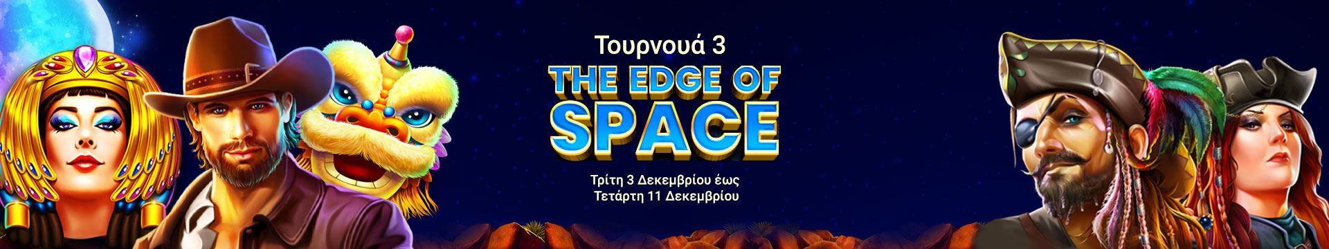 The_Edge_of_Space_Tournament_3