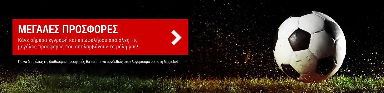Μεγάλες προσφορές στη Magicbet!