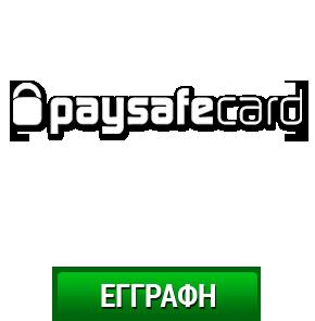 Δεκτές οι καταθέσεις με Paysafe για όλα τα παιχνίδια μας!